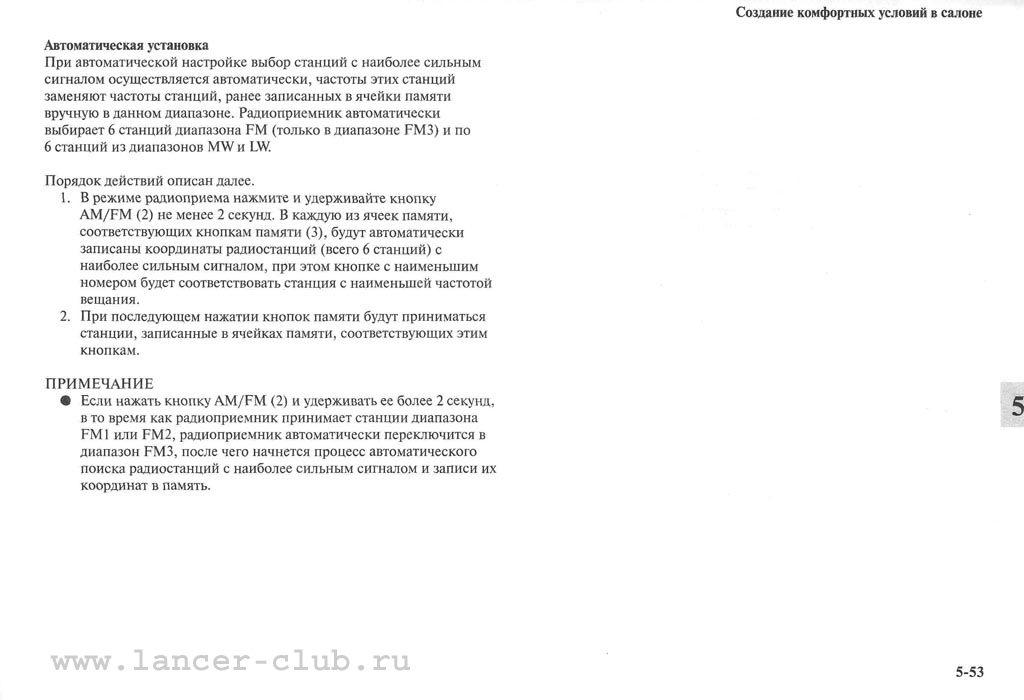 lancerX_manual_07-053.jpg
