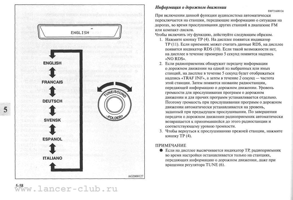 lancerX_manual_07-058.jpg