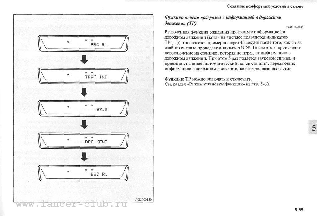 lancerX_manual_07-059.jpg
