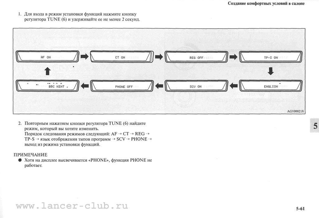 lancerX_manual_07-061.jpg