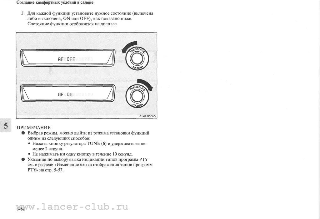 lancerX_manual_07-062.jpg