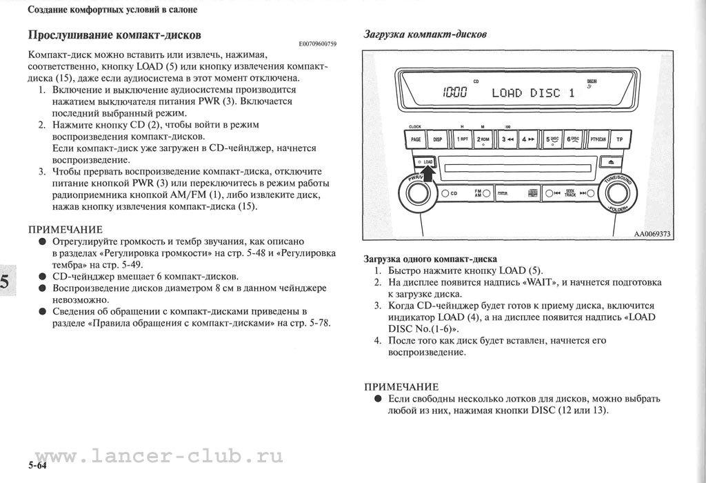 lancerX_manual_07-064.jpg