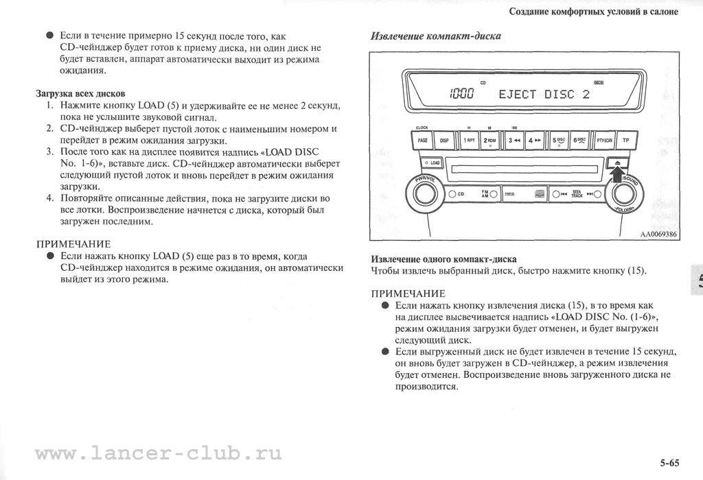 lancerX_manual_07-065.jpg