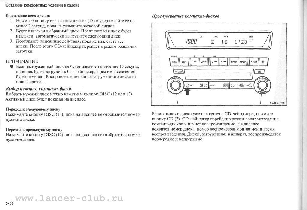 lancerX_manual_07-066.jpg