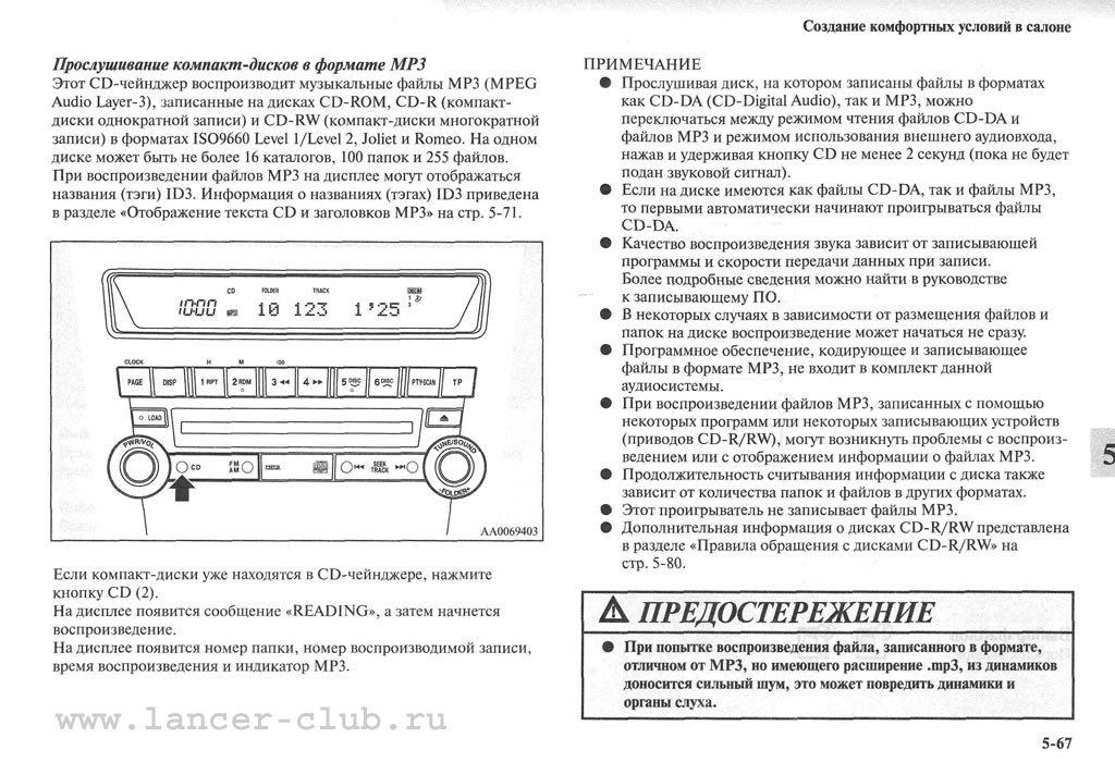 lancerX_manual_07-067.jpg