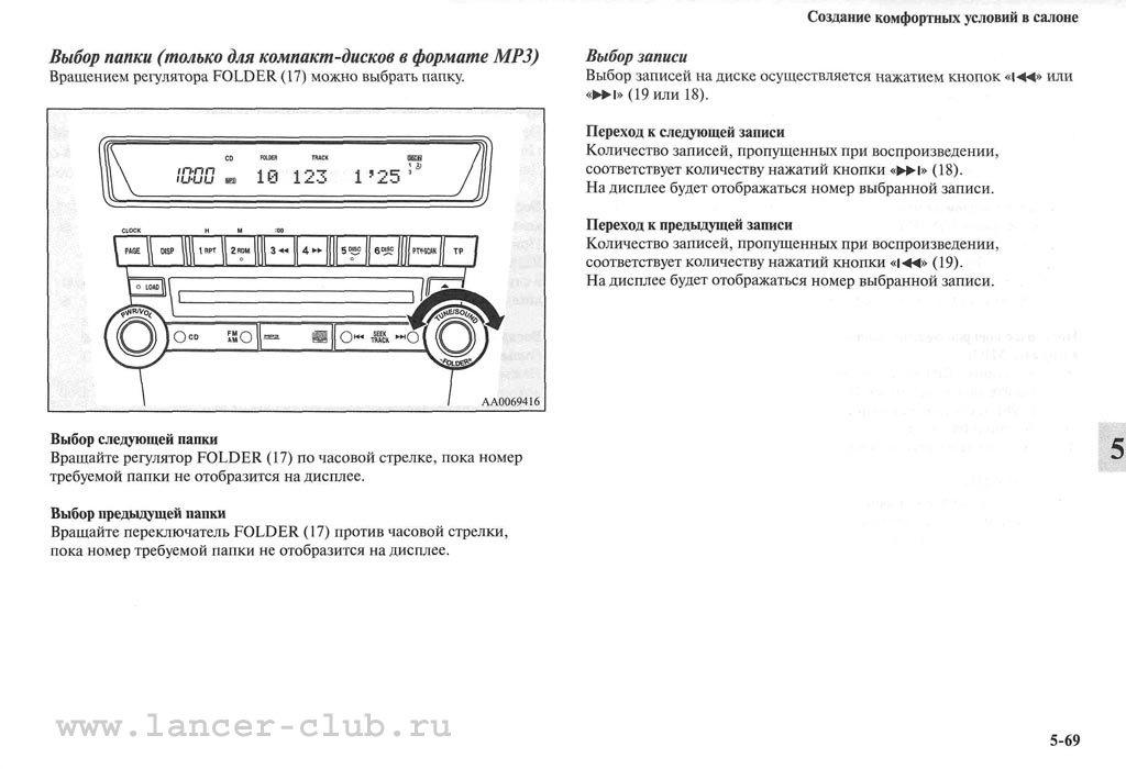 lancerX_manual_07-069.jpg