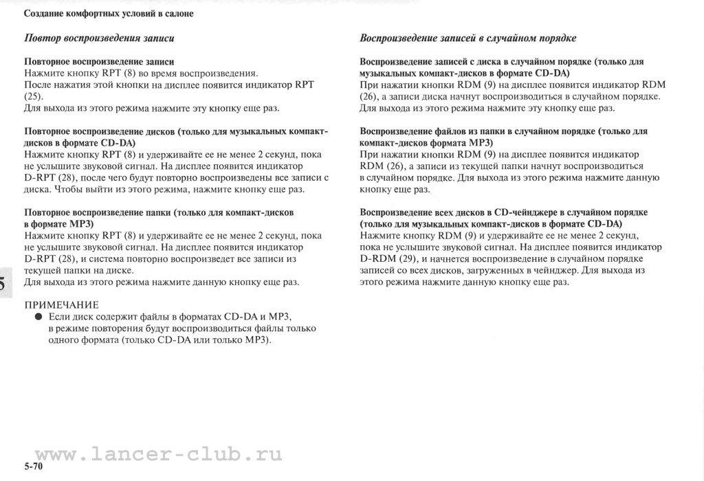 lancerX_manual_07-070.jpg