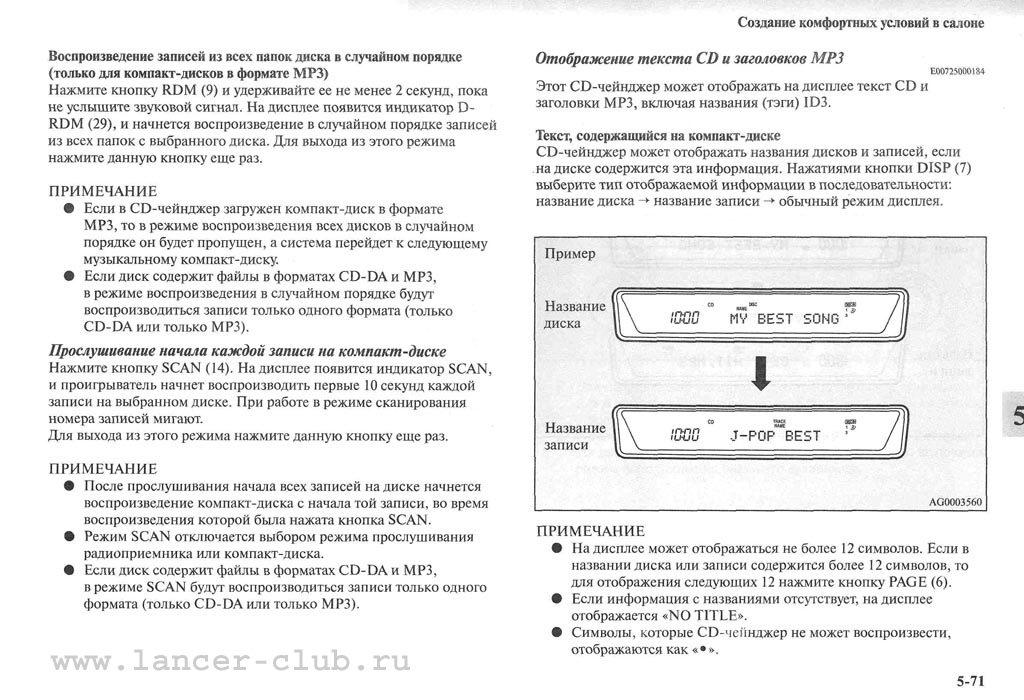 lancerX_manual_07-071.jpg