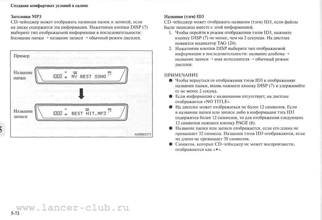 lancerX_manual_07-072.jpg