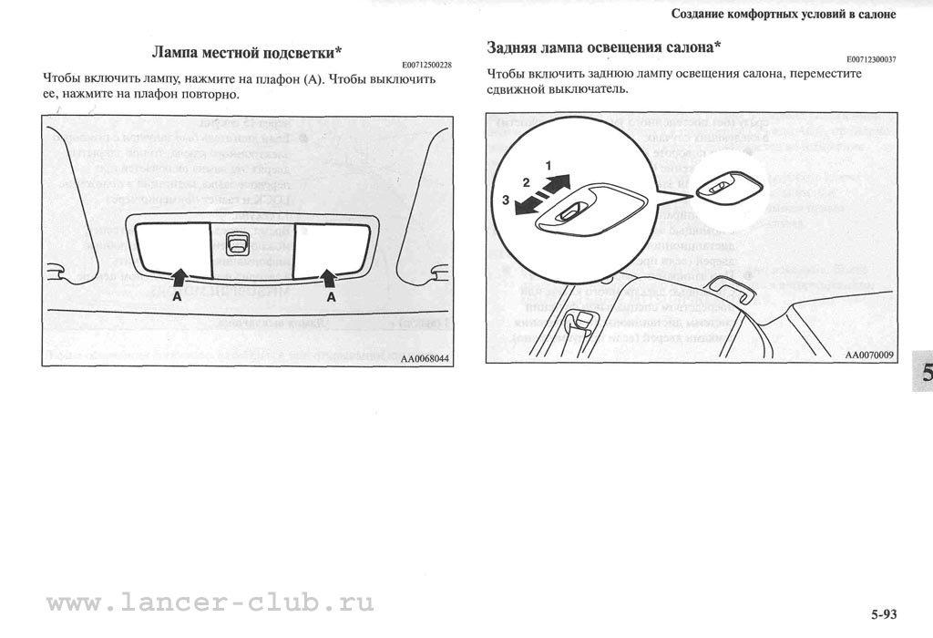lancerX_manual_07-093.jpg