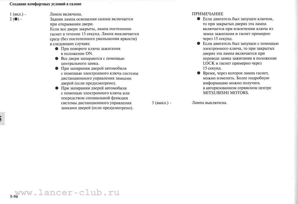 lancerX_manual_07-094.jpg