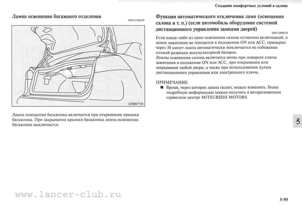 lancerX_manual_07-095.jpg