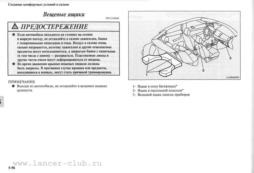 lancerX_manual_07-096.jpg