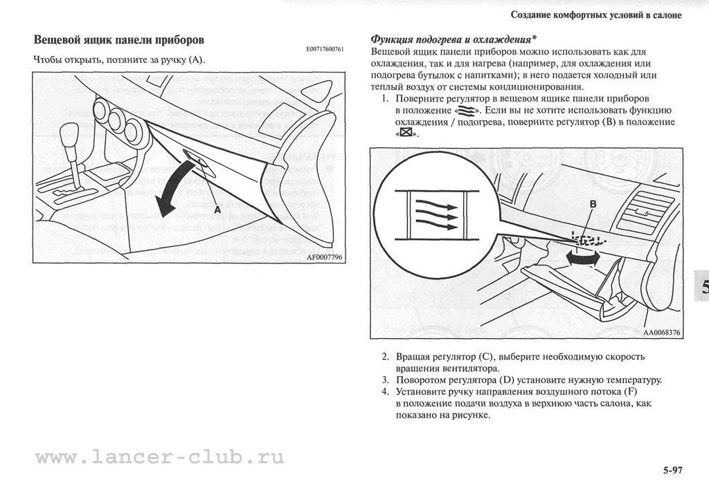 lancerX_manual_07-097.jpg
