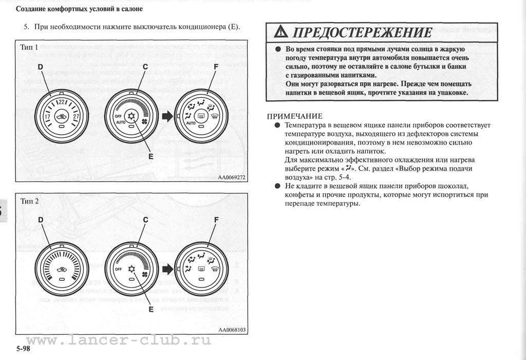 lancerX_manual_07-098.jpg