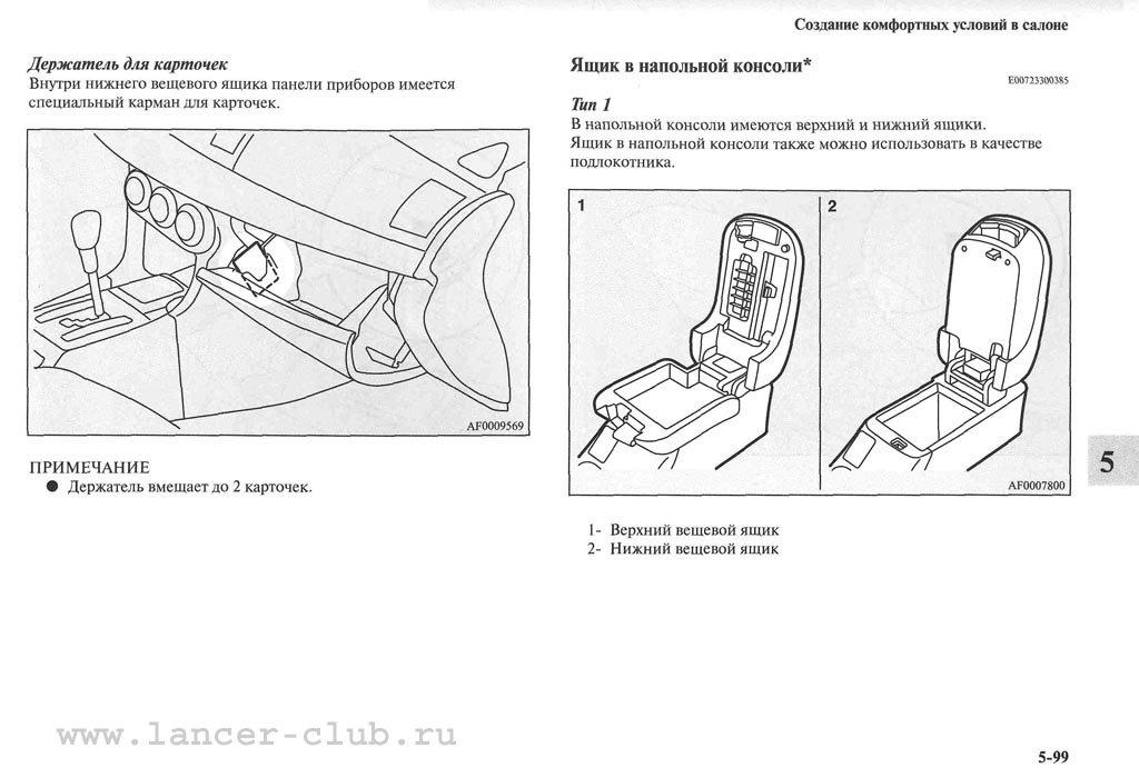 lancerX_manual_07-099.jpg