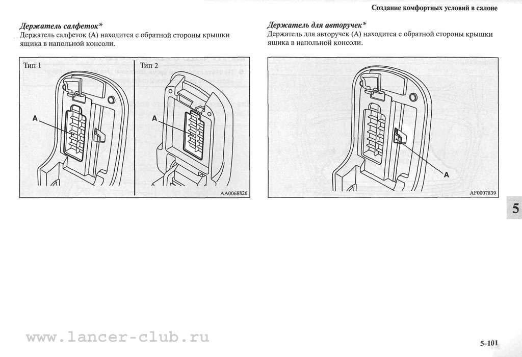 lancerX_manual_07-101.jpg