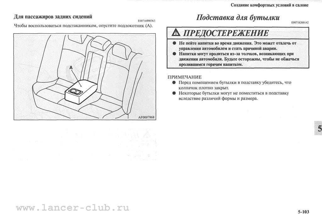 lancerX_manual_07-103.jpg