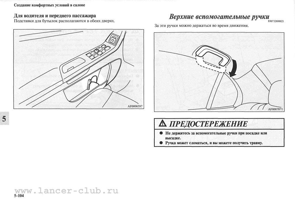 lancerX_manual_07-104.jpg