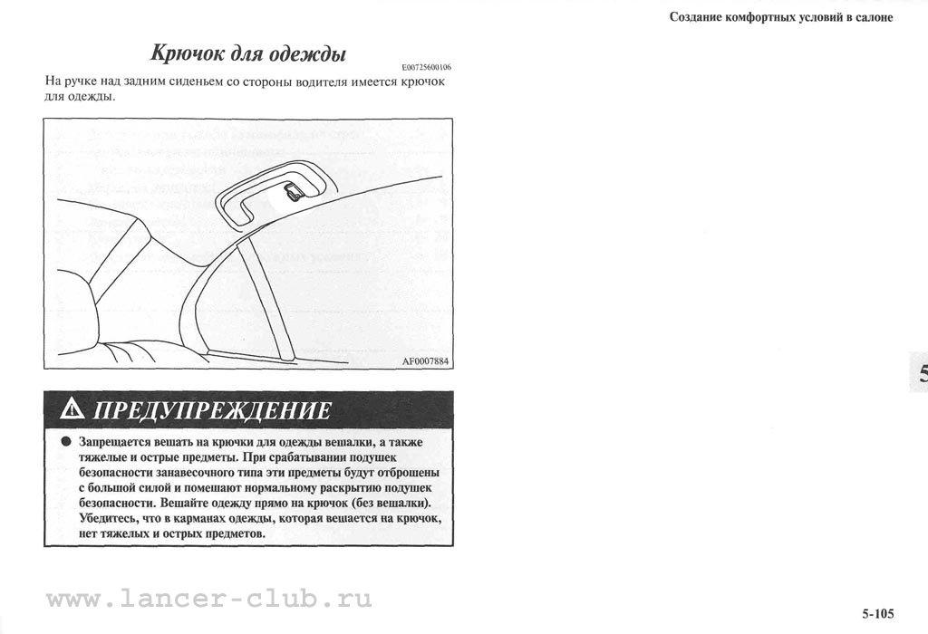 lancerX_manual_07-105.jpg
