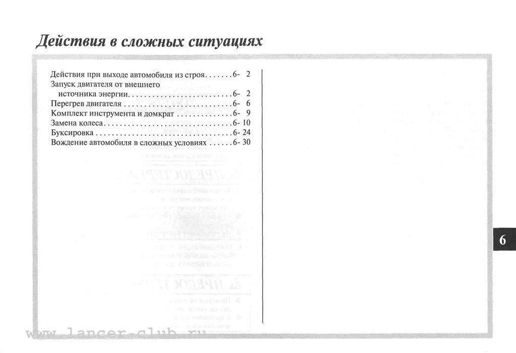 lancerX_manual_08-01.jpg