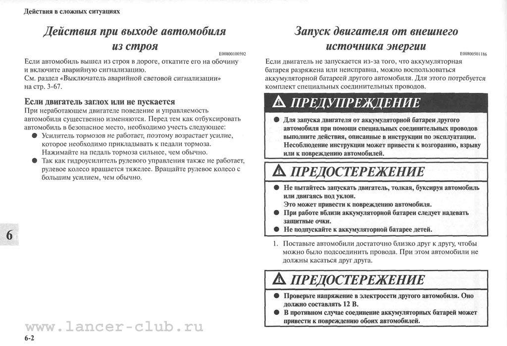 lancerX_manual_08-02.jpg