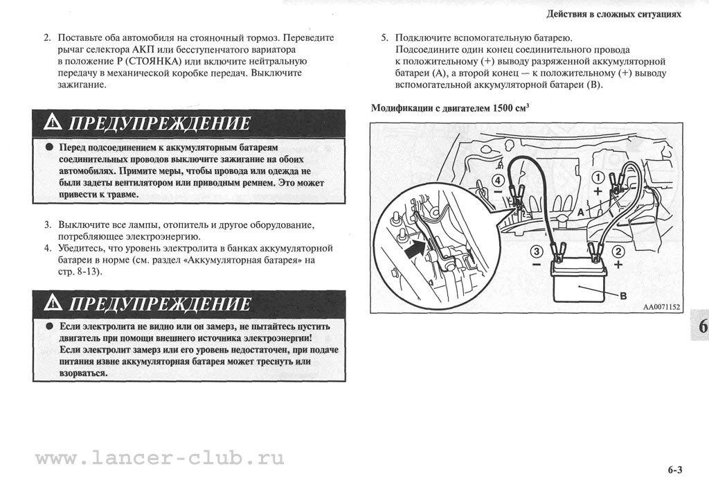 lancerX_manual_08-03.jpg