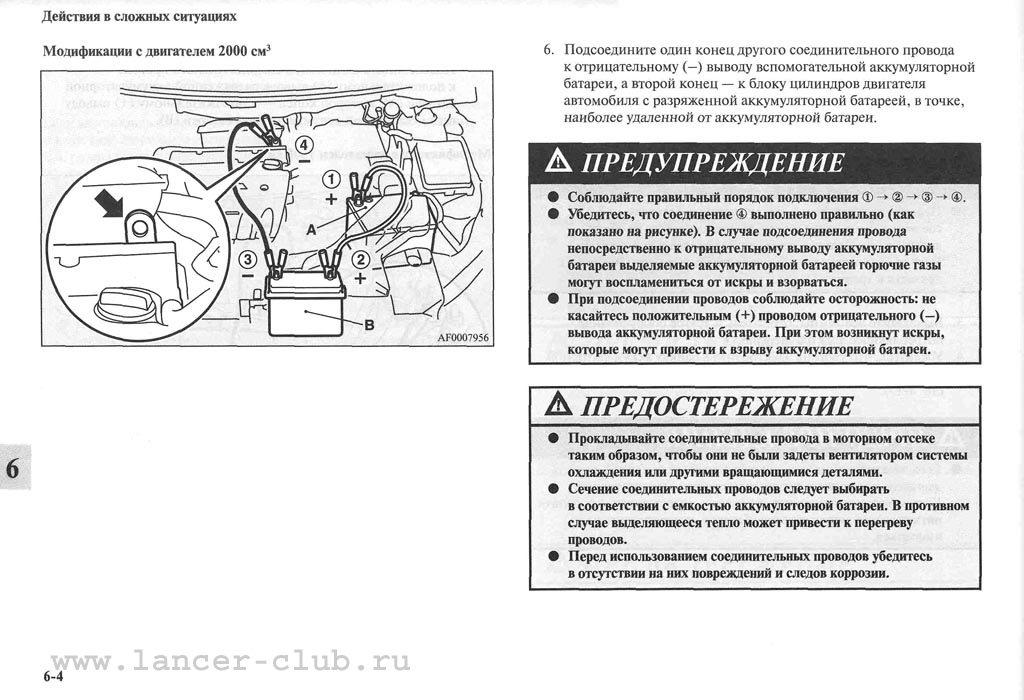 lancerX_manual_08-04.jpg
