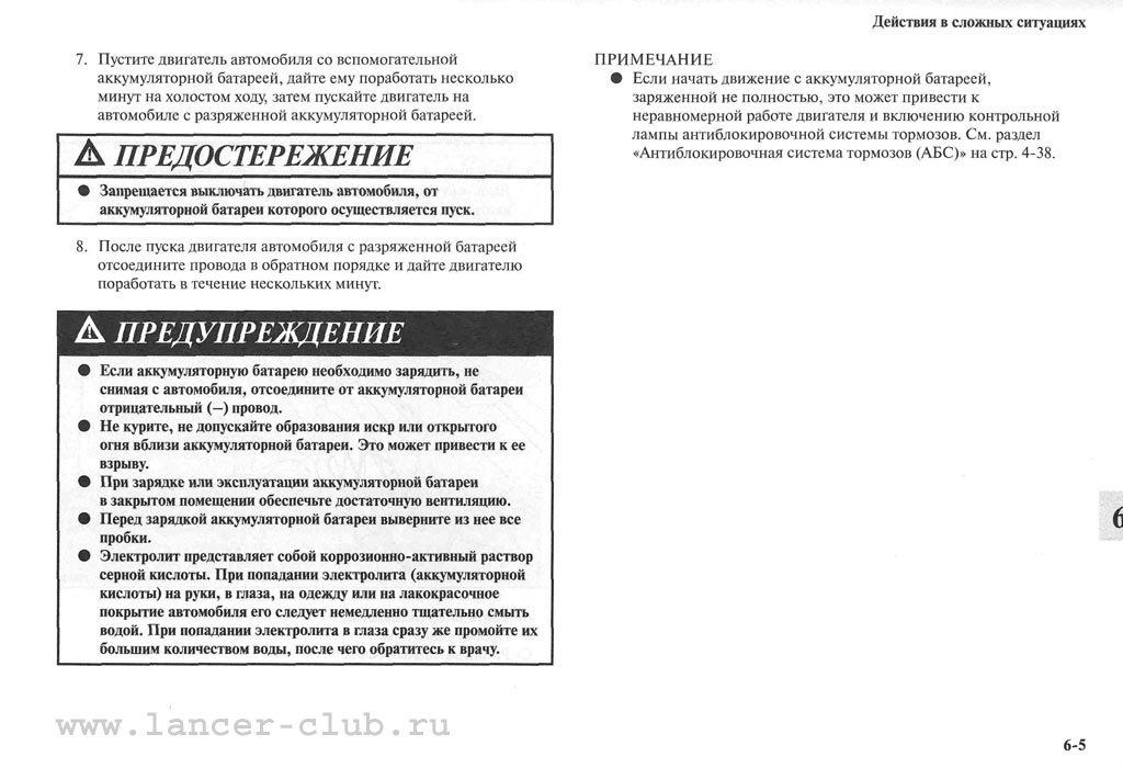 lancerX_manual_08-05.jpg