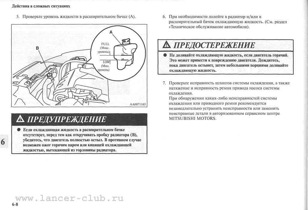 lancerX_manual_08-08.jpg