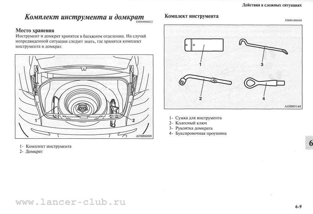 lancerX_manual_08-09.jpg