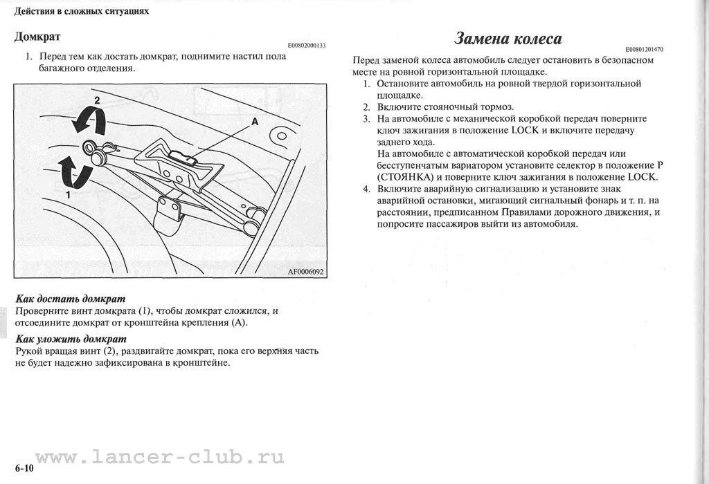 lancerX_manual_08-10.jpg