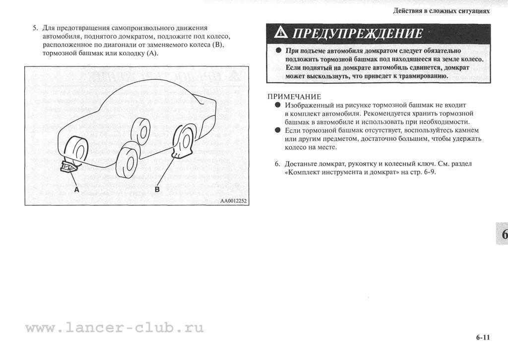 lancerX_manual_08-11.jpg