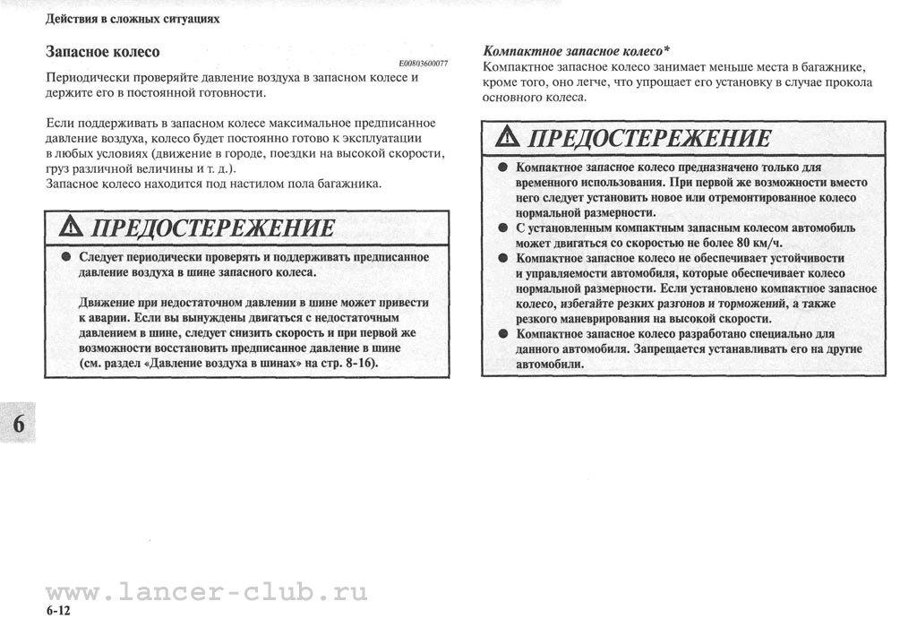 lancerX_manual_08-12.jpg