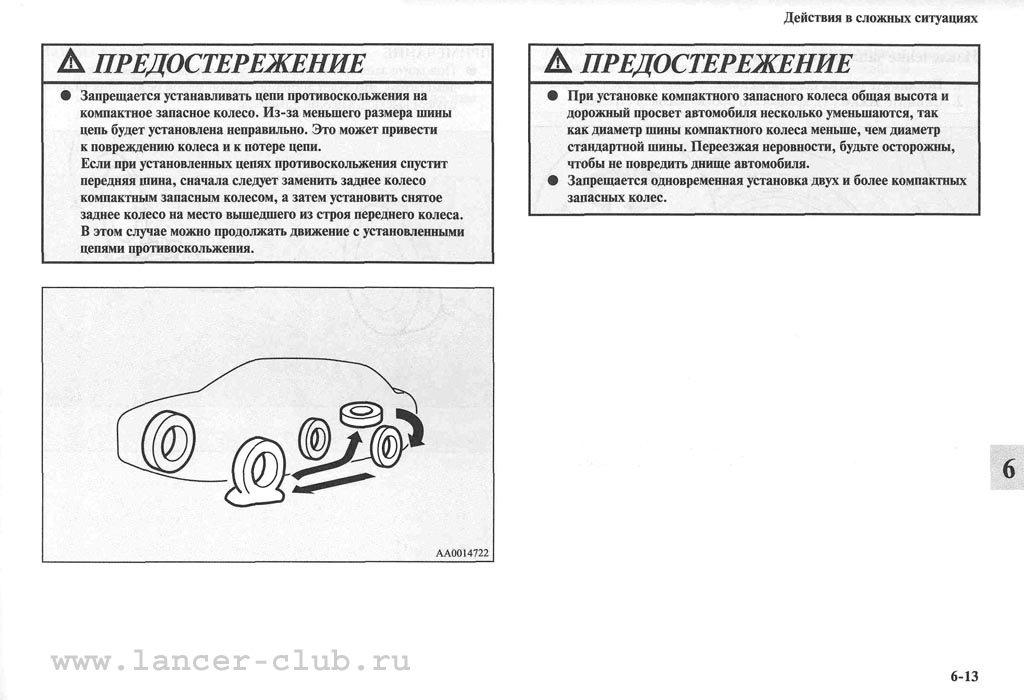 lancerX_manual_08-13.jpg