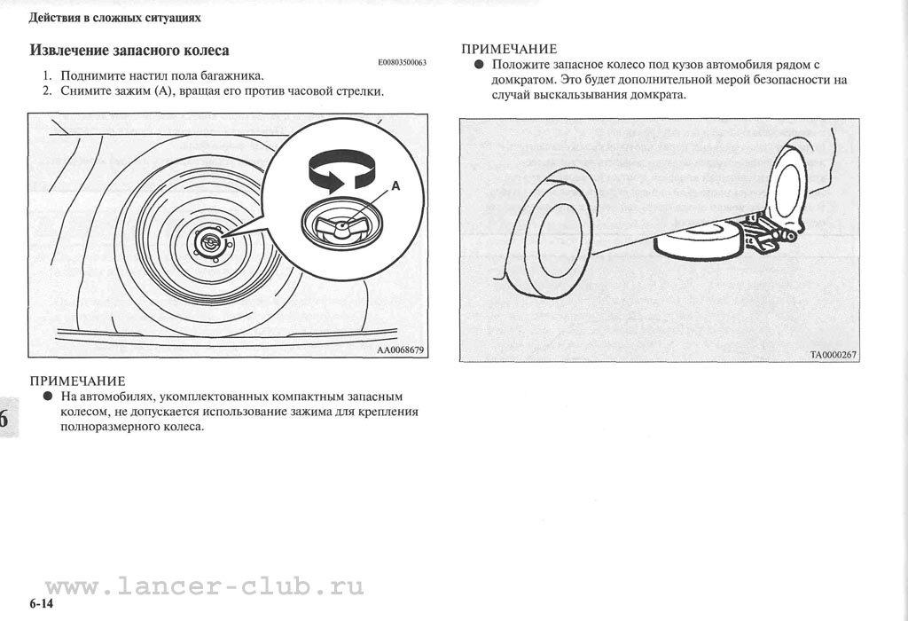 lancerX_manual_08-14.jpg