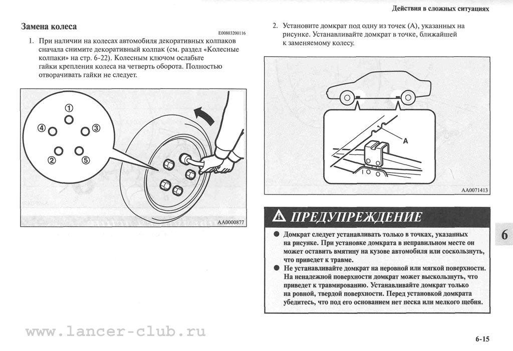 lancerX_manual_08-15.jpg