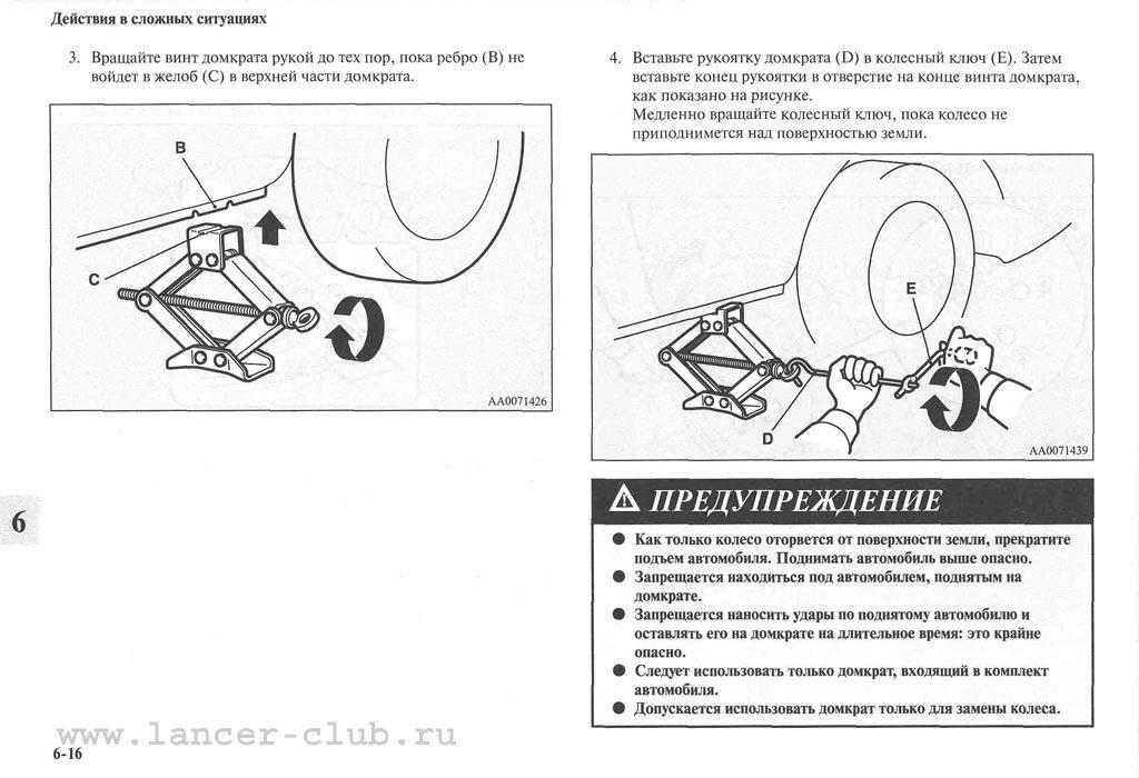 lancerX_manual_08-16.jpg