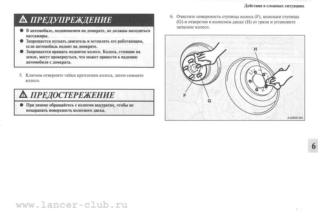 lancerX_manual_08-17.jpg