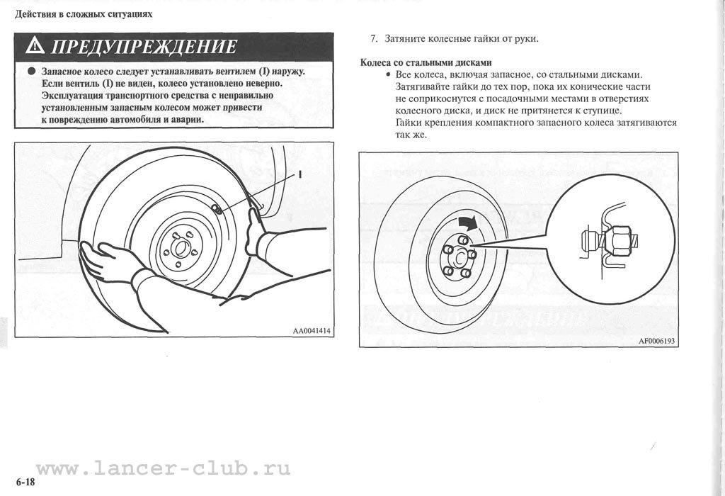 lancerX_manual_08-18.jpg