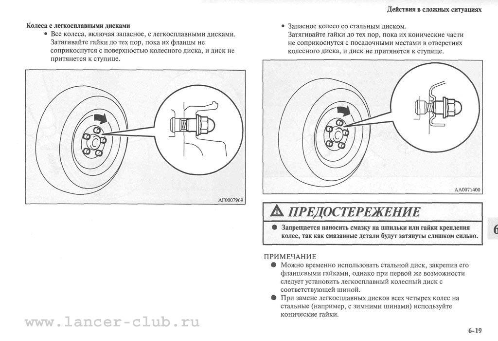 lancerX_manual_08-19.jpg