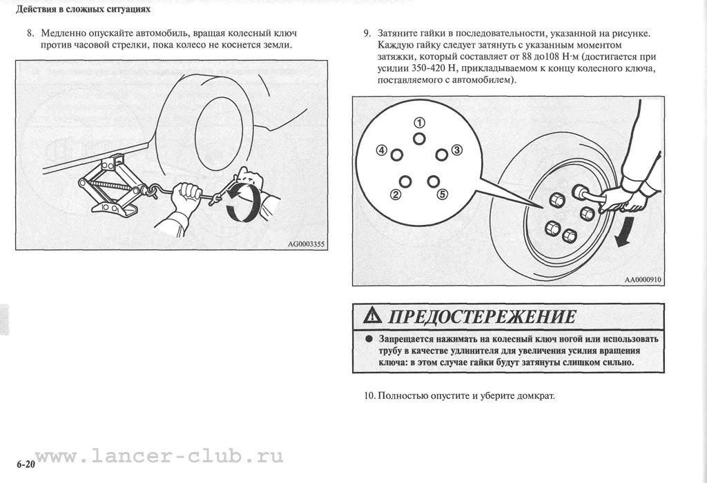 lancerX_manual_08-20.jpg