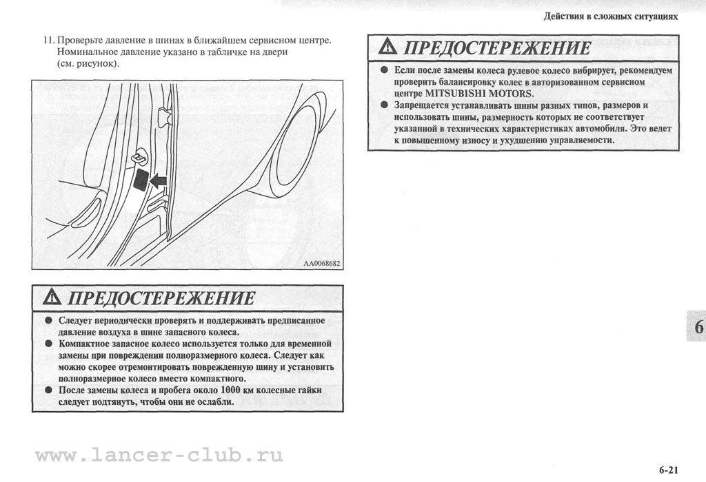 lancerX_manual_08-21.jpg