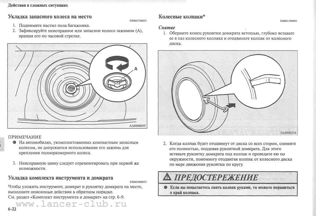 lancerX_manual_08-22.jpg