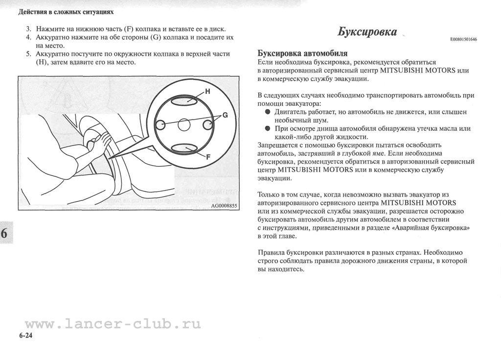 lancerX_manual_08-24.jpg