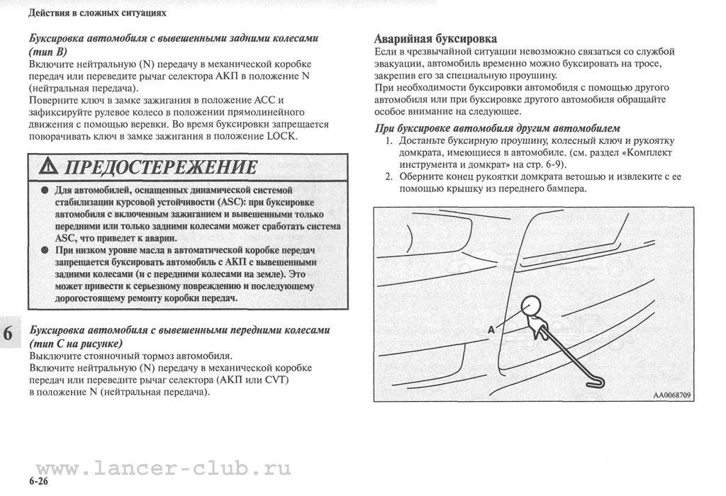 lancerX_manual_08-26.jpg