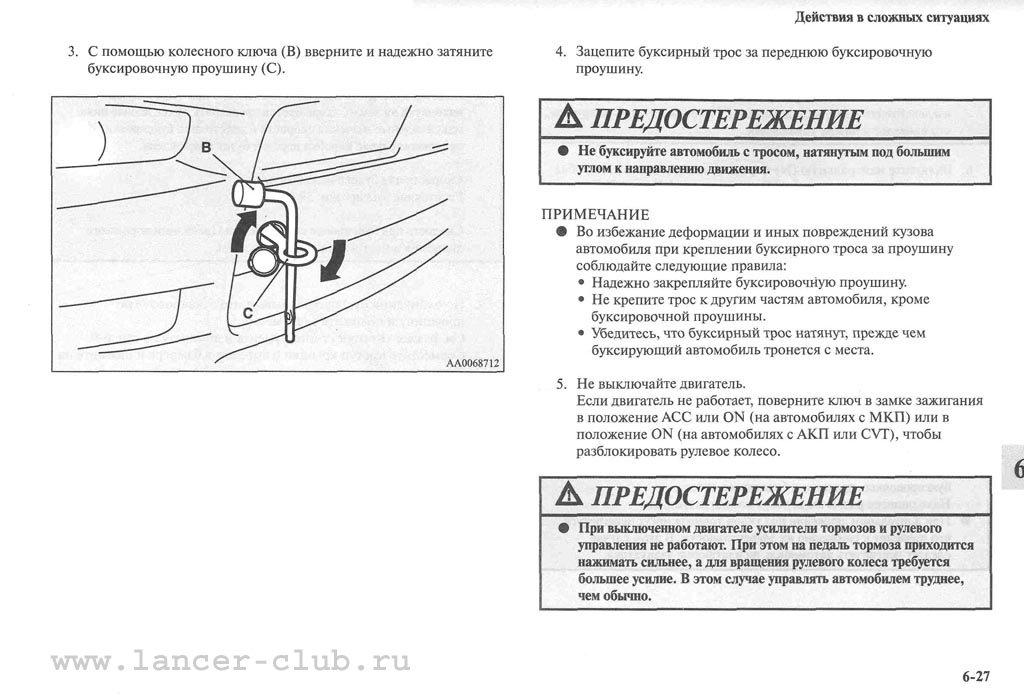 lancerX_manual_08-27.jpg