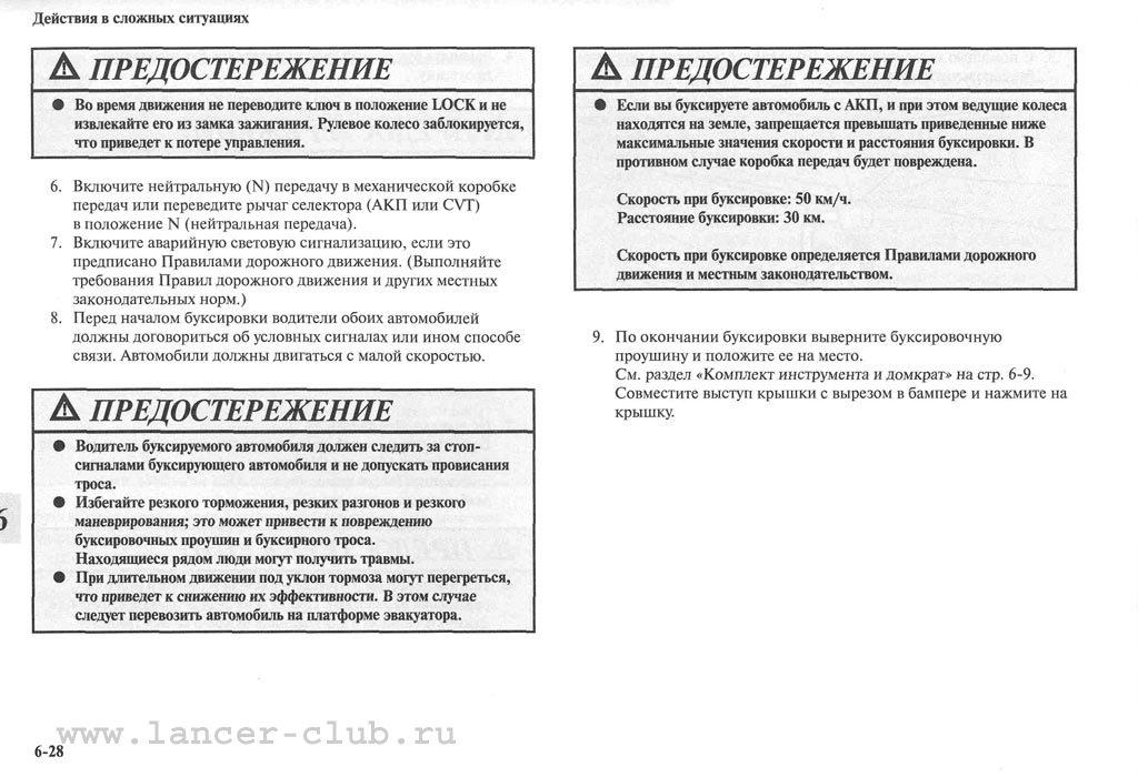 lancerX_manual_08-28.jpg