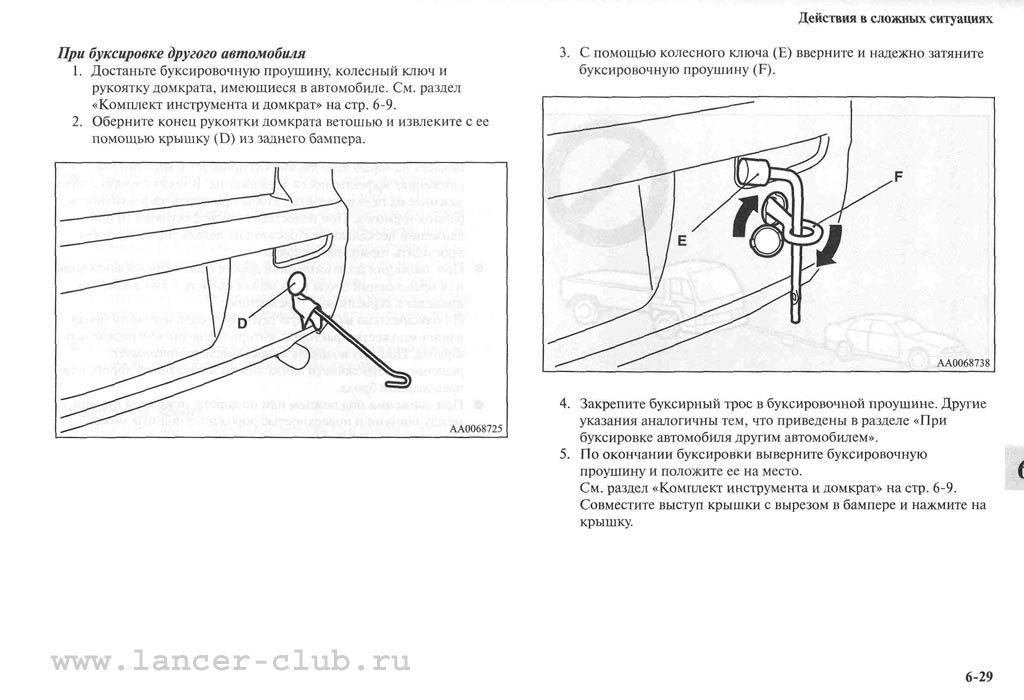 lancerX_manual_08-29.jpg