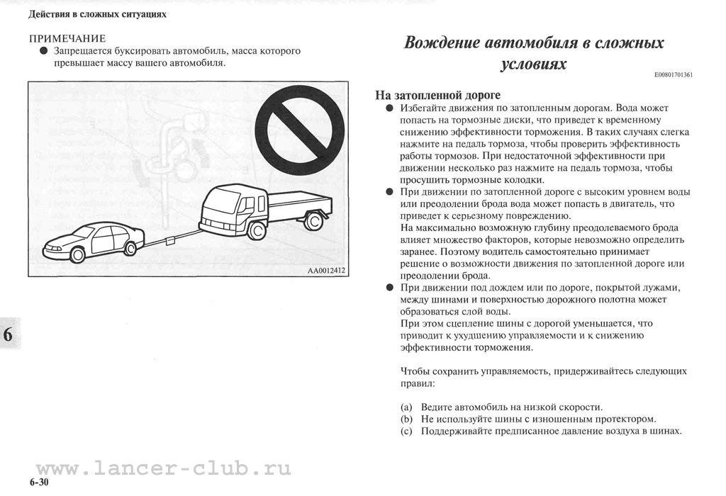lancerX_manual_08-30.jpg